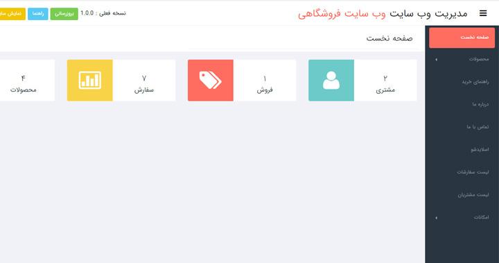 آموزش ورود به پنل مدیریت وب سایت های کیان سایت