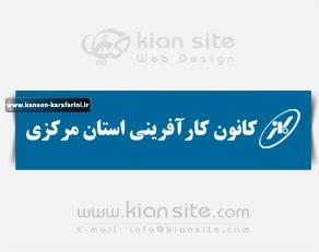 کانون کارآفرینی استان مرکزی