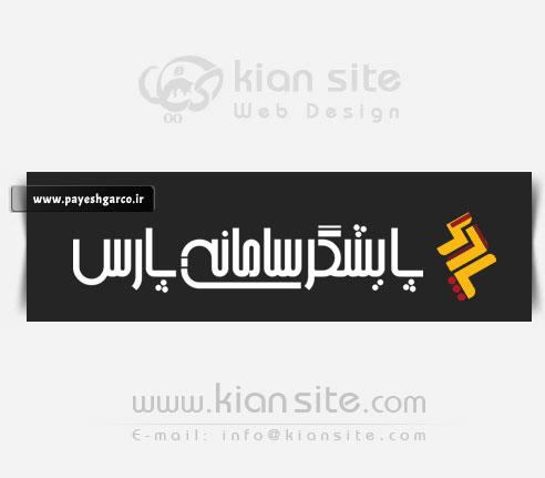 شرکت پایشگر سامانه پارس