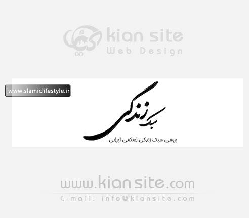 سبک زندگی ایرانی اسلامی